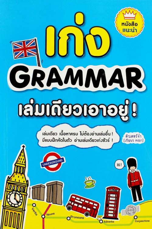 เก่ง Grammar เล่มเดียวเอาอยุ่