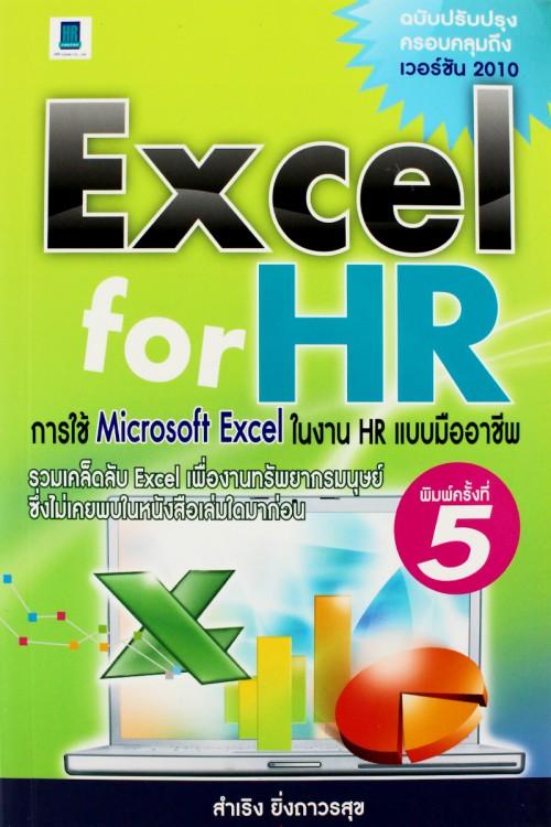 การใช้ Microsoft Excel ในงาน HR แบบมืออาชีพ