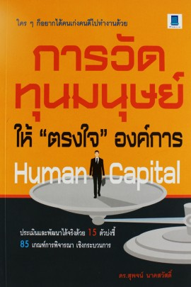 """Human Capital การวัดทุนมนุษย์ ให้ """"ตรงใจ"""" องค์การ : Human Capit"""