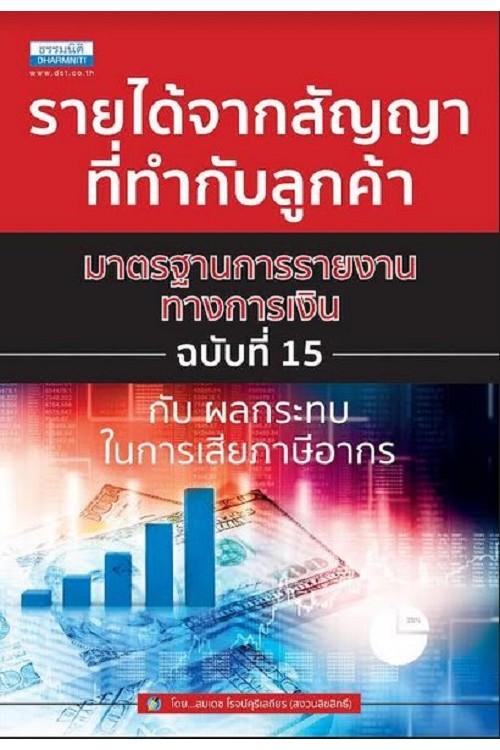 รายได้จากสัญญาที่ทำกับลูกค้า มาตรฐานการรายงานทางการเงิน ฉบับที่ 15 ฯ (สั่งจอง)