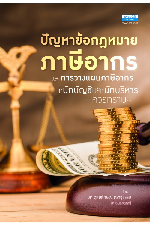 ปัญหาข้อกฎหมายภาษีอากรและการวางแผนภาษีอากร