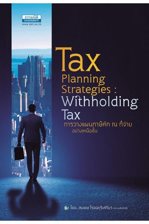 การวางแผนภาษีหัก ณ ที่จ่าย อย่างเหนือชั้น
