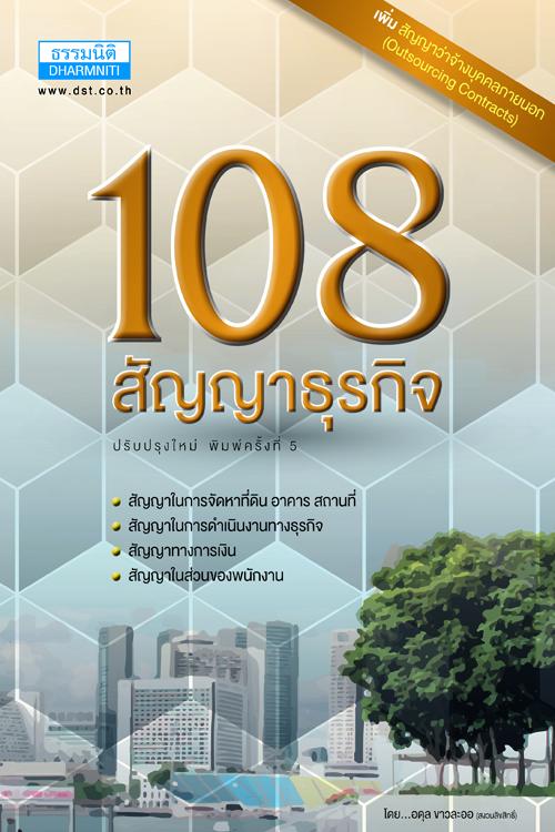 108 สัญญาธุรกิจ