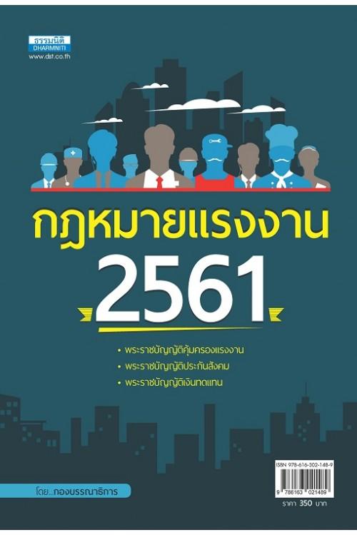 กฏหมายแรงงาน 2561