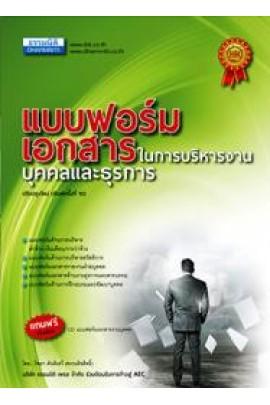 แบบฟอร์มเอกสารในการบริหารงานบุคคลและธุรการ
