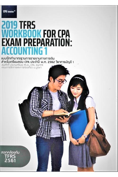 แบบฝึกทำมาตรฐานการรายงานทางการเงินฯ: วิชาการบัญชี 1