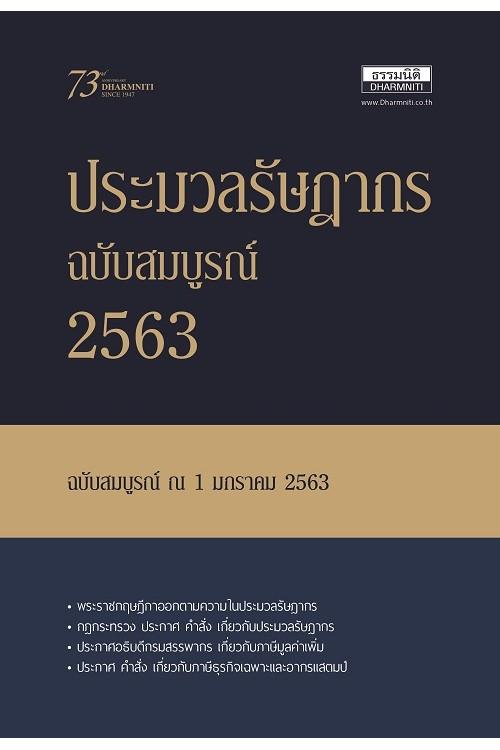 ประมวลรัษฎากร ปี 2563 *สั่งจอง-กำลังจัดพิมพ์