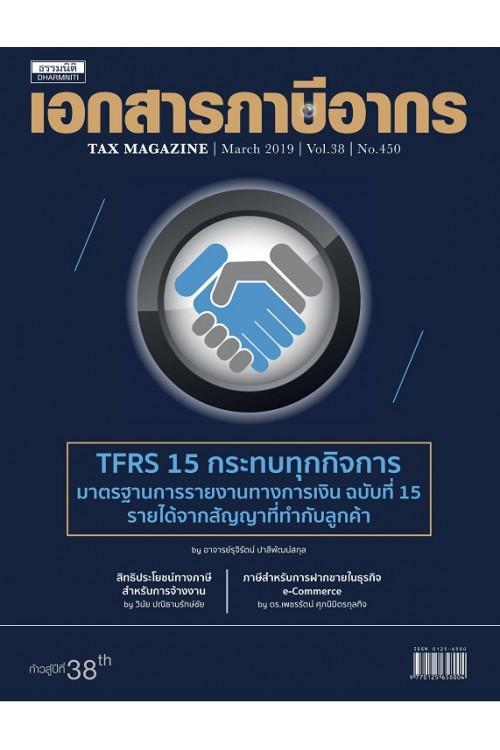 วารสารเอกสารภาษีอากร มีนาคม 2562