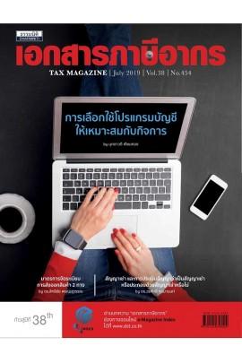 วารสารเอกสารภาษีอากร กรกฎาคม 2562