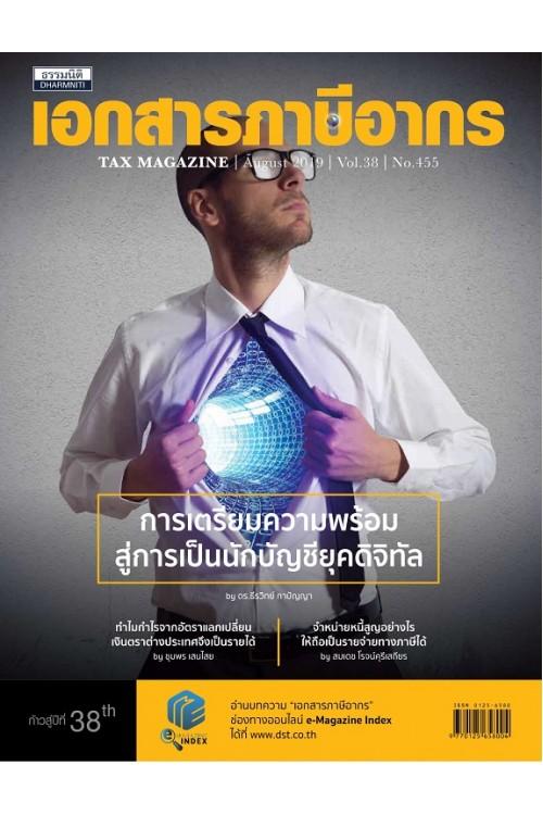 วารสารเอกสารภาษีอากร สิงหาคม 2562