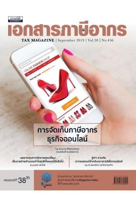 วารสารเอกสารภาษีอากร กันยายน 2562