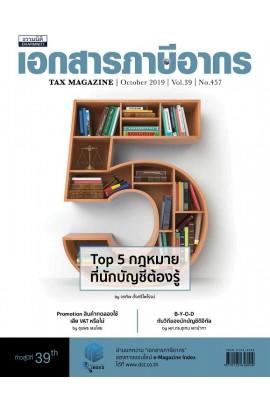 วารสารเอกสารภาษีอากร ตุลาคม 2562