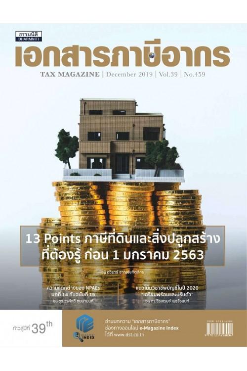 วารสารเอกสารภาษีอากร ธันวาคม 2562