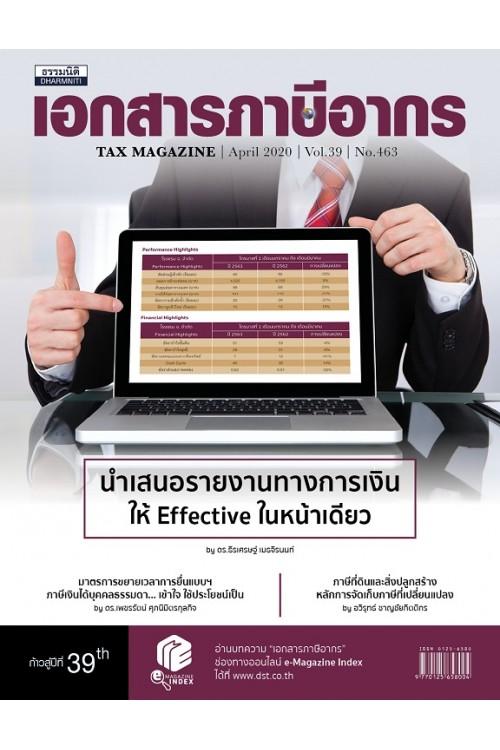 วารสารเอกสารภาษีอากร เมษายน 2563