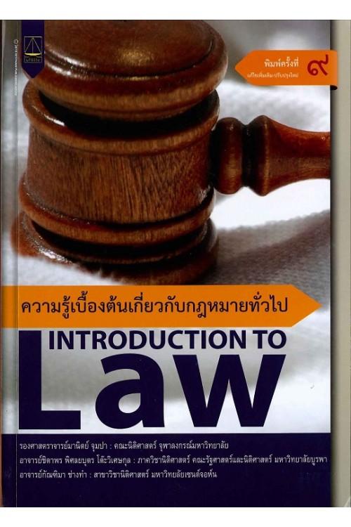 ความรู้เบื้องต้นเกี่ยวกับกฎหมายทั่วไป พิมพ์ครั้งที่ 9