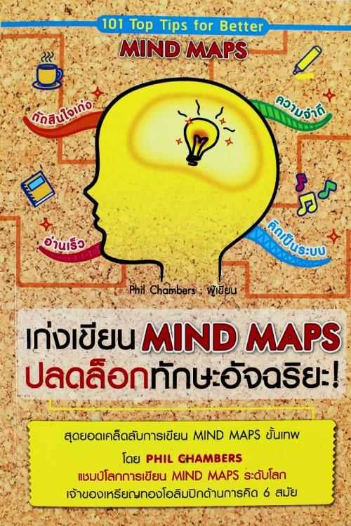 เก่งเขียน MIND MAPS ปลดล็อก ทักษะอัจฉริยะ