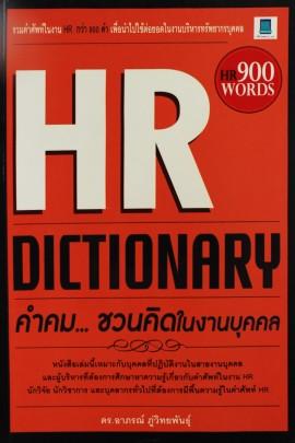 HR DICTIONARY