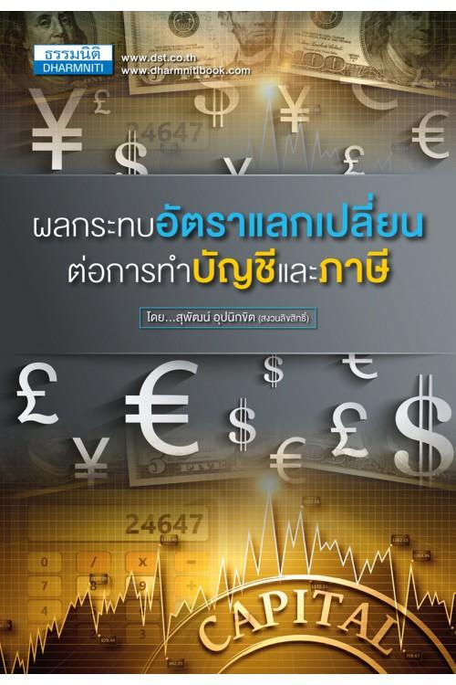 ผลกระทบอัตราแลกเปลี่ยนต่อการทำบัญชีและภาษี