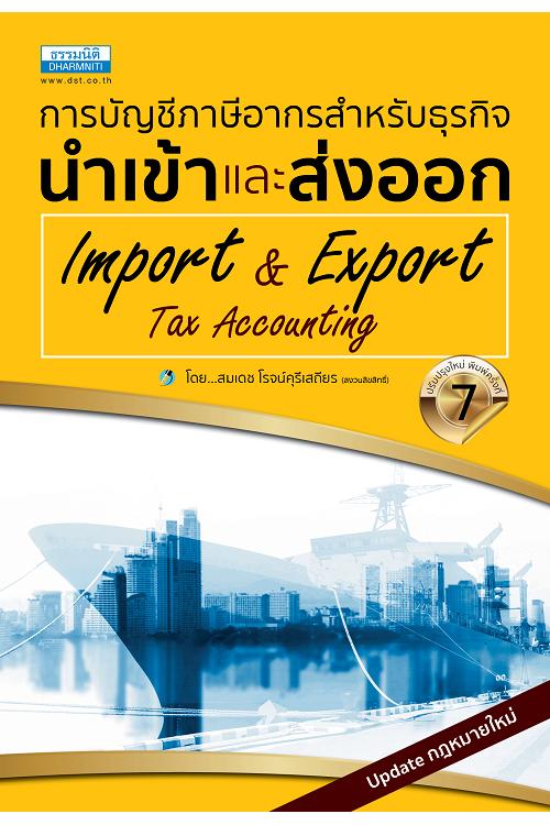 การบัญชีภาษีอากรสำหรับธุรกิจนำเข้า-ส่งออก