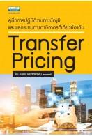 Transfer Pricing คู่มือการปฏิบัติงานทางบัญชีและผลกระทบทางภาษีอากร (ปี2562)