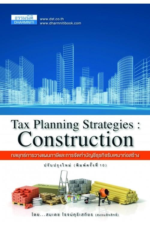 กลยุทธ์การวางแผนภาษีและการจัดทำบัญชีธุรกิจรับเหมาก่อสร้าง