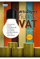 เคาะปัญหากับสาระ VAT