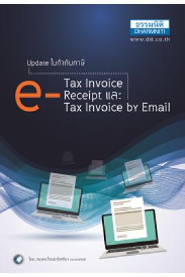 Update ใบกำกับภาษี e-Tax invoice (พิมพ์ปี 2560)