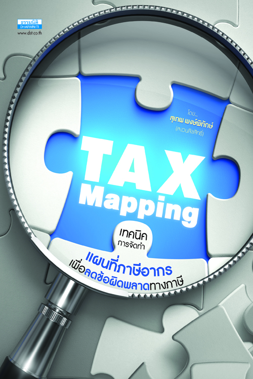 Tax Mapping เทคนิคการจัดทำแผนที่ภาษีอากร