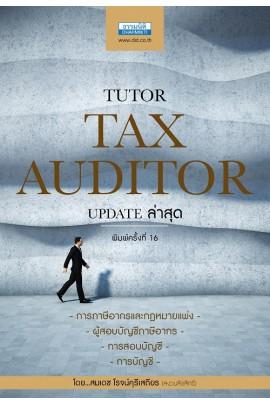 คู่มือสอบ TAX AUDITOR TUTOR *เปิดจองหนังสือ*