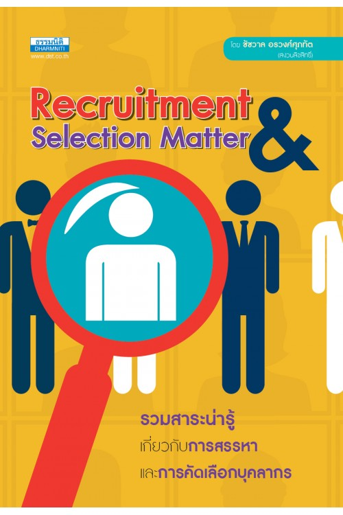 Recruitment &Selection Matter