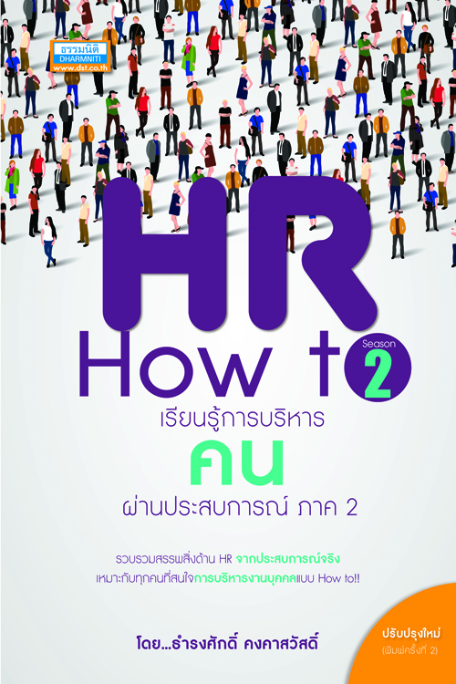 HR How to Season 2