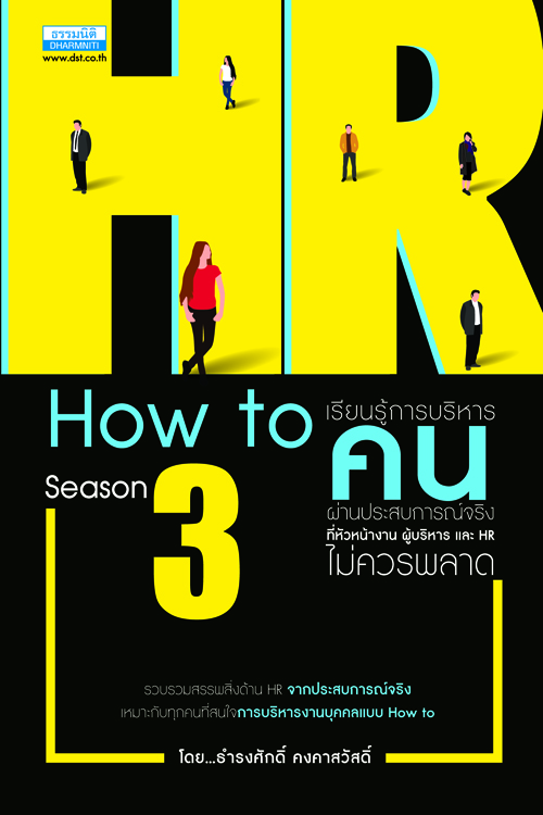 HR How to Season 3