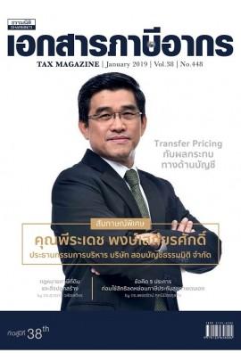 วารสารเอกสารภาษีอากร มกราคม 2562