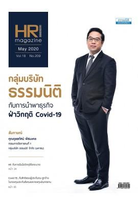 HR Society Magazine Thailand (พ.ค.63)