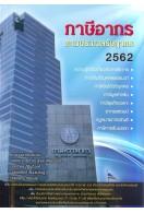 ภาษีอากรตามประมวลรัษฎากร ปี 2562