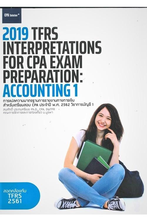 การแปลความมาตรฐานการรายงานทางการเงิน...วิชาการบัญชี 1