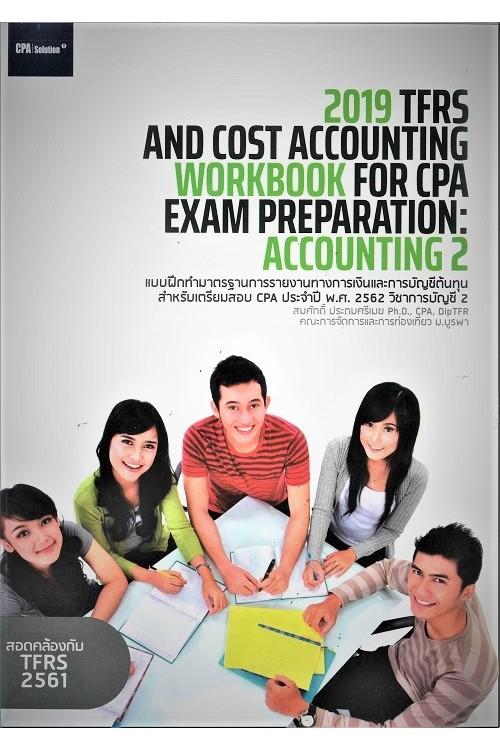 แบบฝึกทำมาตรฐานการรายงานทางการเงินฯ: วิชาการบัญชี 2
