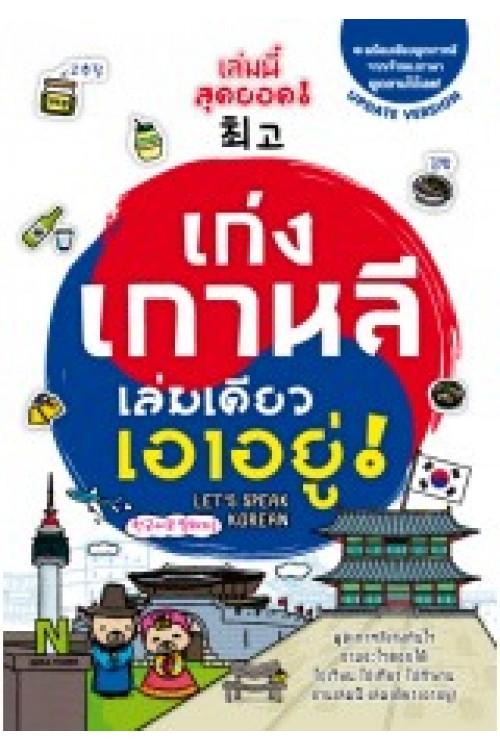 เก่งเกาหลี เล่มเดียวเอาอยู่ ! (Version Update)