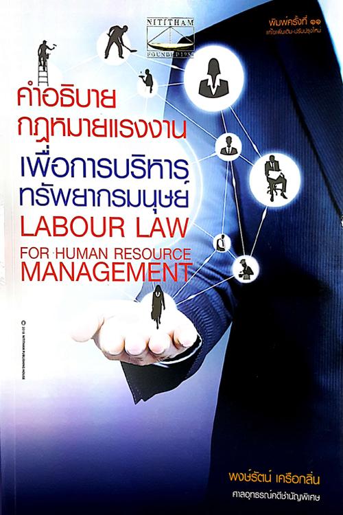 คำอธิบายกฎหมายแรงงาน (2561)