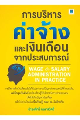 การบริหารค่าจ้างและเงินเดือนจากประสบการณ์