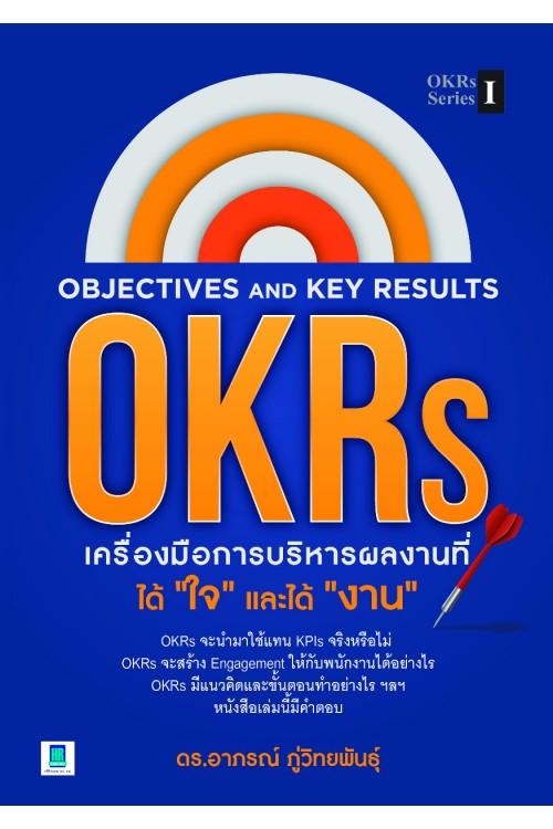 OKRs เครื่องมือบริหารผลงาน ได้ใจและได้งาน