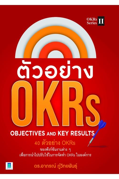 ตัวอย่าง OKRs Series 2