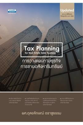 การวางแผนภาษีในธุรกิจขายอสังหาริมทรัพย์-พิมพ์ครั้งที่-3
