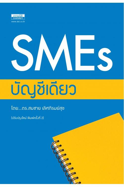 SME บัญชีเดียว (พิมพ์ครั้งที่ 2)