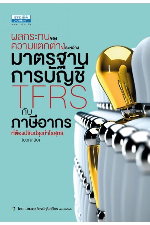 ผลกระทบของความแตกต่างระหว่างมาตรฐานบัญชี TFRS กับภาษีอากร