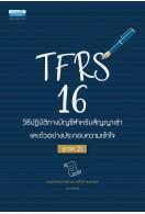 TFRS 16 วิธีปฏิบัติทางบัญชีสำหรับสัญญาเช่าและตัวอย่างประกอบความเข้าใจ ภาค 2