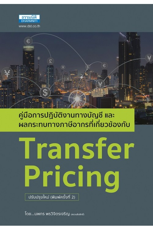 Transfer Pricing คู่มือการปฏิบัติงานทางบัญชีและผลกระทบทางภาษีอากร (พิมพ์ครั้งที่ 2)