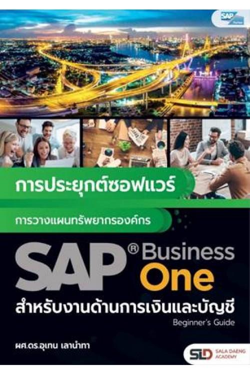 การประยุกต์ซอฟแวร์การวางแผนทรัพยากรองค์กร SAP BUSINESS ONE สำหรับงานด้านการเงินและบัญชี