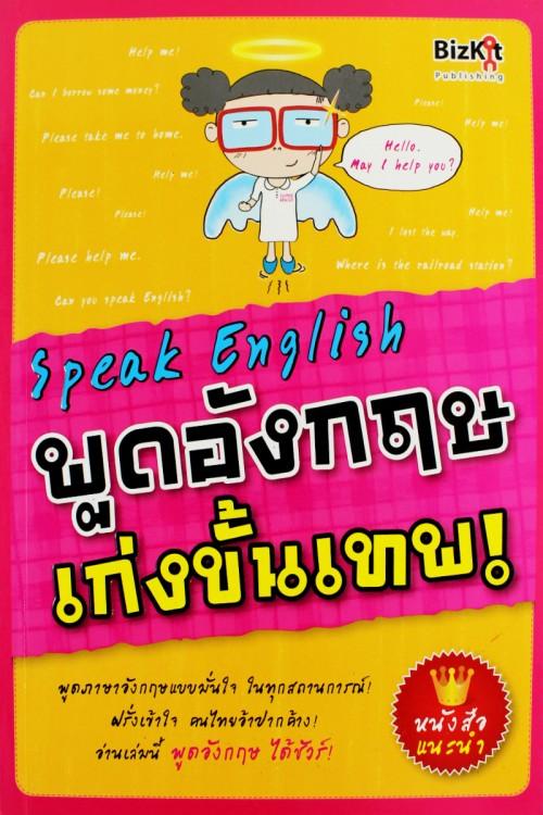 Speak English พูดอังกฤษขั้นเทพ