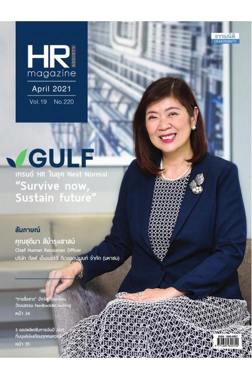HR Society Magazine Thailand (เม.ย.64)